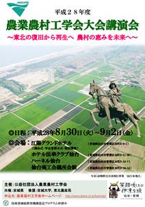 仙台大会ポスター